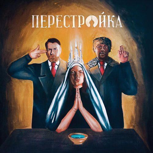 Apathy O.C. Perestroika