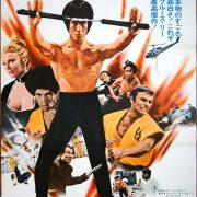 Bruce Lee Enter The Dragon Japan poster