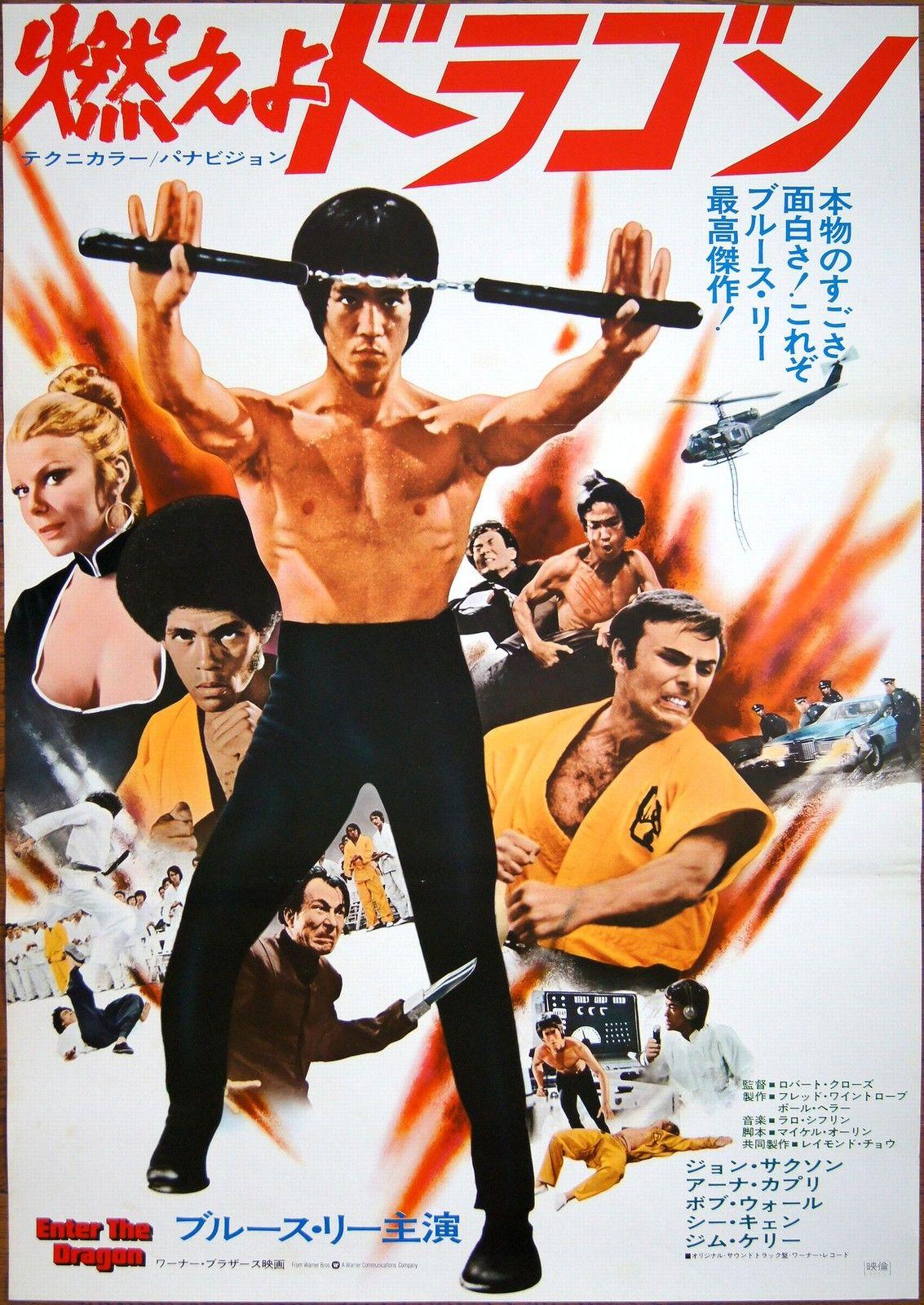 Bruce Lee Enter The Dragon Japan poster