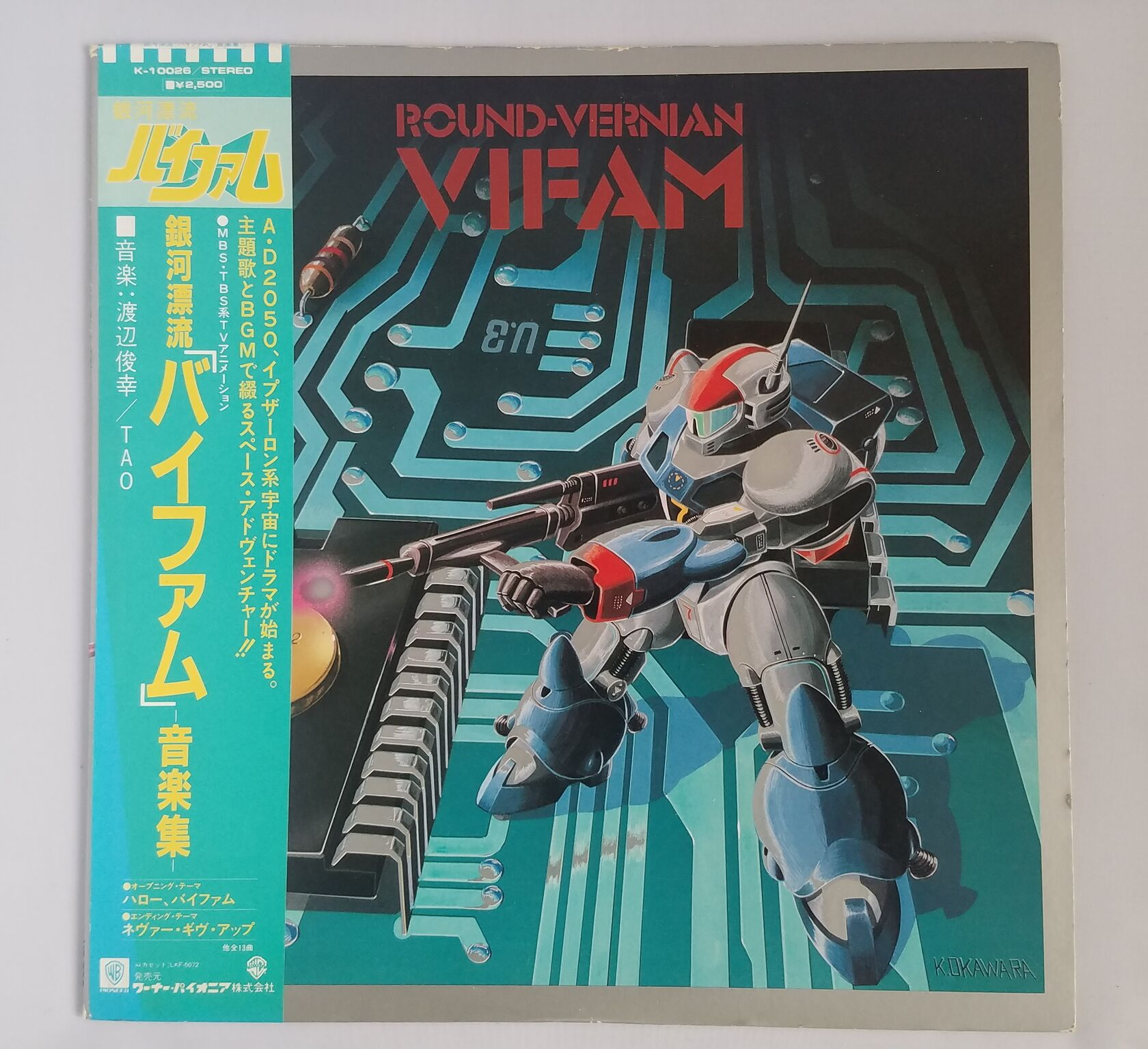 Round-Vernian Vifam Soundtrack (Jazz-Funk / Samples)