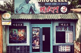 Bruce Lee Theater Gangwon Korea