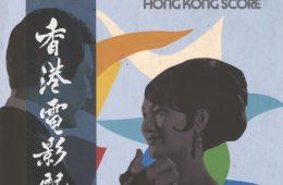 hong kong score