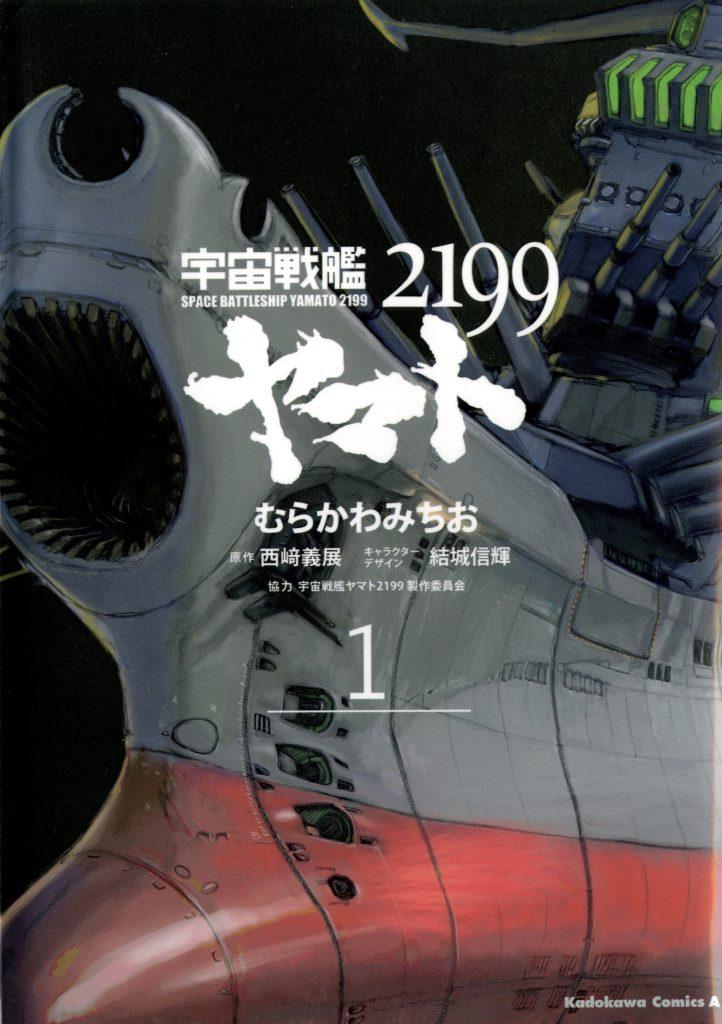 Battleship Yamato 2199